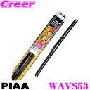 PIAA ピア デザインワイパー WAVS53 (呼番 11) AEROVOGUE(エアロヴォーグ) 超強力シリコートワイパーブレード 525mm
