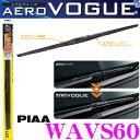 【本商品エントリーでポイント5倍!】PIAA ピア デザインワイパー WAVS60 (呼番 81) AEROVOGUE(エアロヴォーグ) 超強力シリコートワイパ...