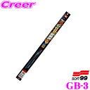 ソフト99 ガラコワイパー GB-3 グラファイト超視界ワイパーブレード 350mm 【撥水施工されたガラスに相性抜群!】