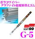 ソフト99 ガラコワイパー G-5 グラファイト超視界ワイパー替えゴム 角型 400mm