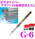 ソフト99 ガラコワイパー G-6 グラファイト超視界ワイパー替えゴム 角型 425mm