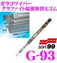ソフト99 ガラコワイパー G-93 グラファイト超視界ワイパー替えゴム 400mm ブレードロックタイプ 6mm