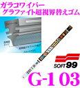 ソフト99 ガラコワイパー G-103 グラファイト超視界ワイパー替えゴム 400mm 幅広型 デザインワイパー対応 8.6mm