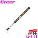 ソフト99 ガラコワイパー G-111 グラファイト超視界ワイパー替えゴム 350mm 幅広型 デザインワイパー対応 10mm