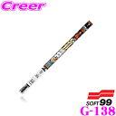 ソフト99 ガラコワイパー G-138 グラファイト超視界ワイパー替えゴム 650mm 幅広型 デザインワイパー対応 10mm