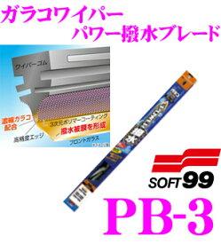 ソフト99 ガラコワイパー PB-3 パワー撥水ワイパーブレード 350mm 【超強力撥水コーティング!】