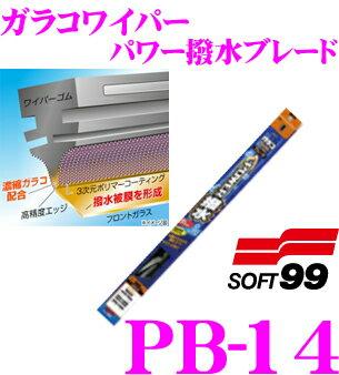 ソフト99 ガラコワイパー PB-14 パワー撥水ワイパーブレード 650mm 【超強力撥水コーティング!】