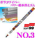 ソフト99 ガラコワイパー No.3 パワー撥水ワイパー替えゴム 350mm 角型6mm