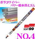 ソフト99 ガラコワイパー No.4パワー撥水ワイパー替えゴム 375mm角型6mm
