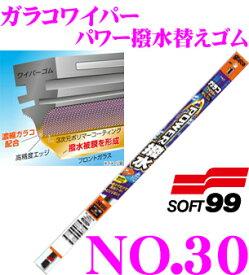 ソフト99 ガラコワイパー No.30パワー撥水ワイパー替えゴム 〜525mmブレードロックタイプ6mm