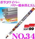 ソフト99 ガラコワイパー No.34 パワー撥水ワイパー替えゴム 600mm 幅広型8mm