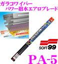 ソフト99 ガラコワイパー PA-5 パワー撥水エアロワイパーブレード 400mm 【スタイリッシュなフォルムと撥水効果!】