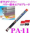 ソフト99 ガラコワイパー PA-11 パワー撥水エアロワイパーブレード 550mm 【スタイリッシュなフォルムと撥水効果!】