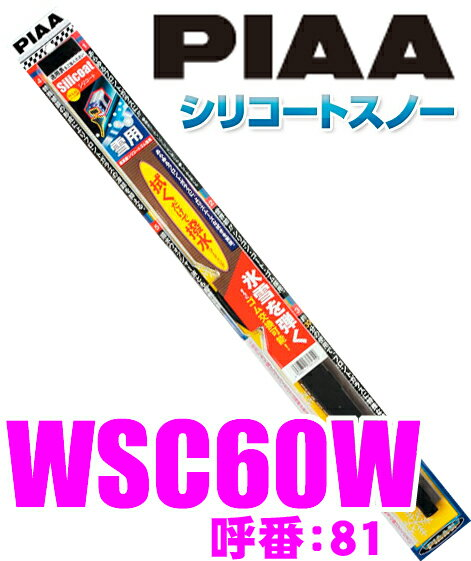 PIAA ピア WSC60W (呼番 81) シリコートスノーワイパーブレード 600mm 【拭くだけで撥水コーティング!】