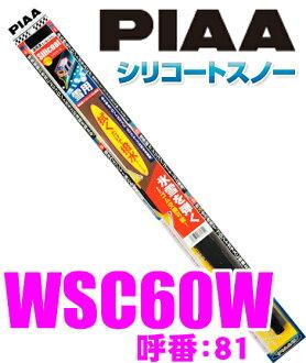 PIAA 피어 WSC60W (호번 81) 엉덩이 코트 스노우 와이퍼 브레이드 600 mm