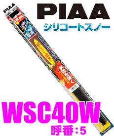 PIAA ピア WSC40W (呼番 5) シリコートスノーワイパーブレード 400mm 【拭くだけで撥水コーティング!】