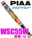 PIAA ピア WSC55W (呼番 12)シリコートスノーワイパーブレード 550mm【拭くだけで撥水コーティング!】
