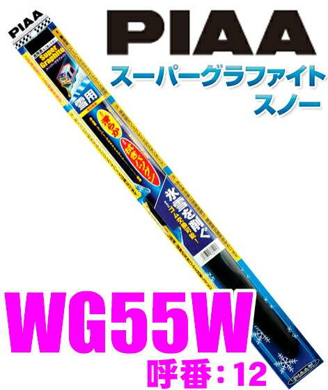 PIAA ピア WG55W (呼番 12) スーパーグラファイトスノーワイパーブレード 550mm