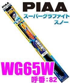 PIAA ピア WG65W (呼番 82)スーパーグラファイトスノーワイパーブレード 650mm