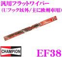 CHAMPION チャンピオンEF38 EASY VISION 汎用フラットワイパーブレード 380mm 【Uフック以外 欧州車用】