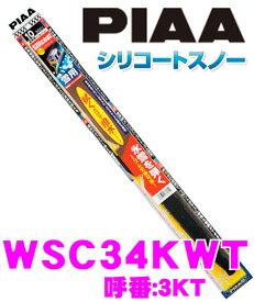 PIAA ピア WSC34KWT (呼番 3KT) シリコートスノーワイパーブレード 340mm 【拭くだけで撥水コーティング!】