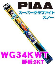 PIAA ピア WG34KWT (呼番 3KT) スーパーグラファイトスノーワイパーブレード 340mm