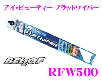 Eye beauty flat wiper blade 500mm with the BELLOF Beroff RFW500 water repellency agent