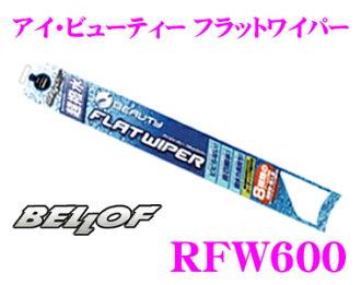 有BELLOF貝洛弗RFW600防水液的眼睛美平地刮水器刀刃600mm