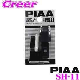 PIAA ピア SH-11トヨタ系新形状ワイパーアーム対応PIAA製ワイパーホルダー