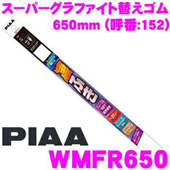PIAA ピア WMFR650 (呼番 152) スーパーグラファイト 替えゴム 650mm