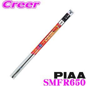 PIAA ピア SMFR650 (呼番 152) 超強力シリコート 替えゴム 650mm