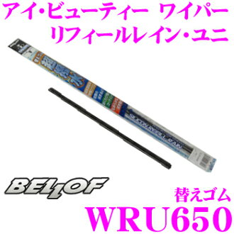 BELLOF WRU650刮水器替换gomuaibyutiwaiparifirureinyuni