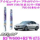 BELLOF ベロフ アイ ビューティー フラットワイパーブレード BMW F30/F31系 3シリーズ用 フロント2本セット 【運転席側 RFW600 & 助...