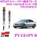 ソフト99 ガラコワイパー パワー撥水ブレード BMW F30/F31系 3シリーズ用 フロント2本セット 【運転席側 PY-12 & 助…