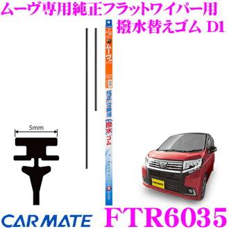 供CarMate FTR6035丰田车/大发车纯正刮水器使用的防水替换橡胶D1 daihatsumuvu/Subaru斯蒂拉合适