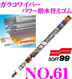 ソフト99 ガラコワイパー No.61 パワー撥水ワイパー替えゴム 〜700mm 【ゴム幅5mm/コードNo.04561】