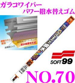 ソフト99 ガラコワイパー No.70 パワー撥水ワイパー替えゴム 〜500mm 【ゴム幅5mm/コードNo.04570】