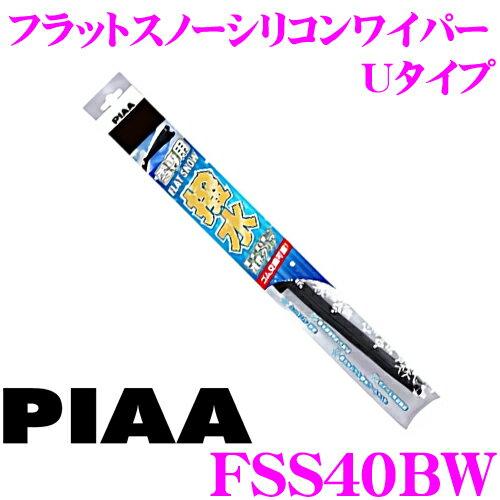 PIAA ピア FSS40BW (呼番 40B) 400mm FLAT SNOW 撥水フラットスノーシリコート スノーワイパーブレード 【替えゴム交換も出来る唯一のフラットスノーワイパー!】