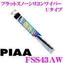 PIAA ピア FSS43AW (呼番 43A) 425mm FLAT SNOW 撥水フラットスノーシリコート スノーワイパーブレード 【替えゴム交…