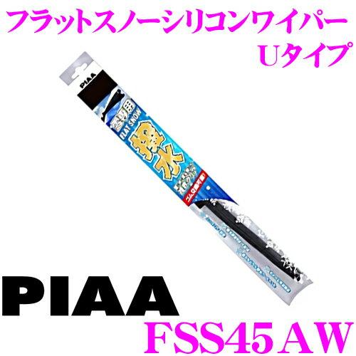 PIAA ピア FSS45AW (呼番 45A) 450mm FLAT SNOW 撥水フラットスノーシリコート スノーワイパーブレード 【替えゴム交換も出来る唯一のフラットスノーワイパー!】