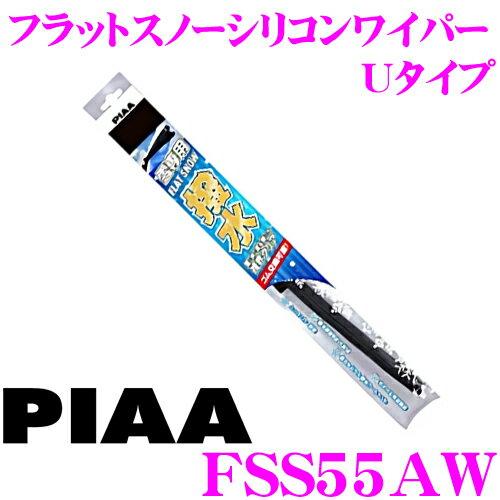 PIAA ピア FSS55AW (呼番 55A) 550mm FLAT SNOW 撥水フラットスノーシリコート スノーワイパーブレード 【替えゴム交換も出来る唯一のフラットスノーワイパー!】