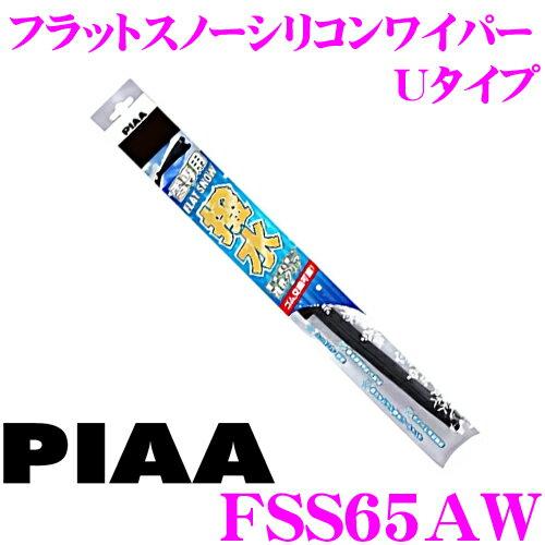 PIAA ピア FSS65AW (呼番 65A) 650mm FLAT SNOW 撥水フラットスノーシリコート スノーワイパーブレード 【替えゴム交換も出来る唯一のフラットスノーワイパー!】