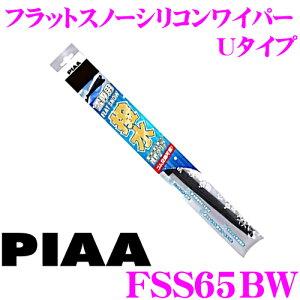 PIAA ピア FSS65BW (呼番 65B) 650mm FLAT SNOW 撥水フラットスノーシリコート スノーワイパーブレード【替えゴム交換も出来る唯一のフラットスノーワイパー!!】