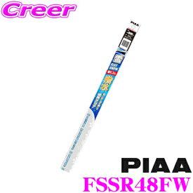 【11/19〜11/26 エントリー+楽天カードP12倍以上】PIAA ピア FSSR48FW フラットスノー シリコートワイパー 替えゴム 〜475mm