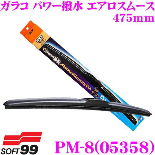 ソフト99 ガラコワイパー PM-8 パワー撥水 エアロスムース ワイパーブレード 475mm 【超強力撥水コーティング!】