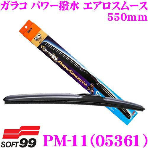 ソフト99 ガラコワイパー PM-11 パワー撥水 エアロスムース ワイパーブレード 550mm 【超強力撥水コーティング!】