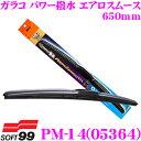 ソフト99 ガラコワイパー PM-14 パワー撥水 エアロスムース ワイパーブレード 650mm 【超強力撥水コーティング!】