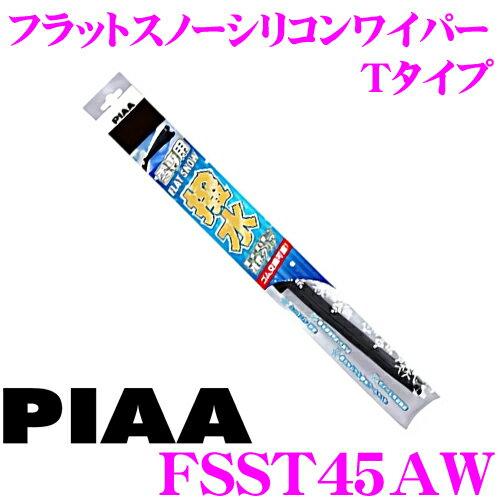 PIAA ピア FSST45AW (呼番 T45A) 450mm FLAT SNOW 撥水フラットスノーシリコート スノーワイパーブレード【替えゴム交換も出来る唯一のフラットスノーワイパー!!】