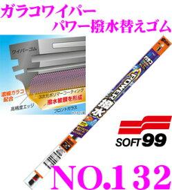 ソフト99 ガラコワイパー No.132 パワー撥水ワイパー替えゴム 650mm 幅広型8.6mm