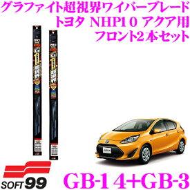ソフト99 ガラコワイパー グラファイト超視界ワイパーブレード トヨタ NHP10 アクア用 フロント2本セット 運転席側 GB-14 & 助手席側 GB-3